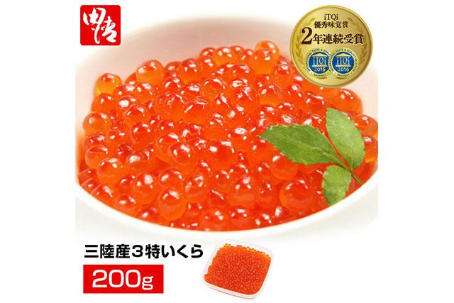 田清の三特いくら昆布醤油漬 200g