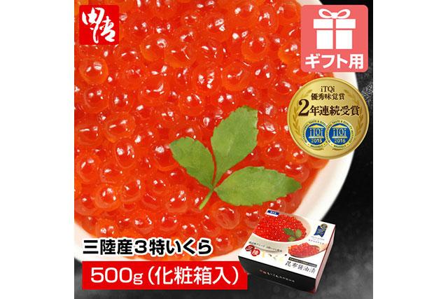 田清の三特いくら昆布醤油漬 500g(化粧箱入り)【送料無料】