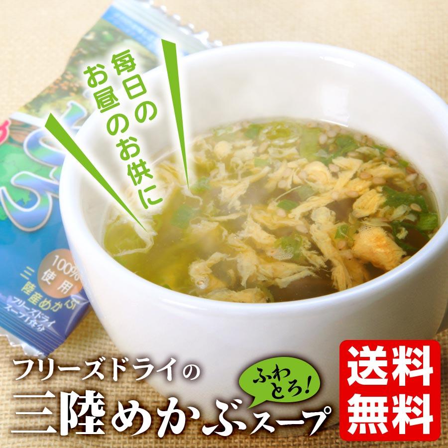 三陸ふわとろめかぶスープ 10食入り フリーズドライで手軽に1品 【岩手産】