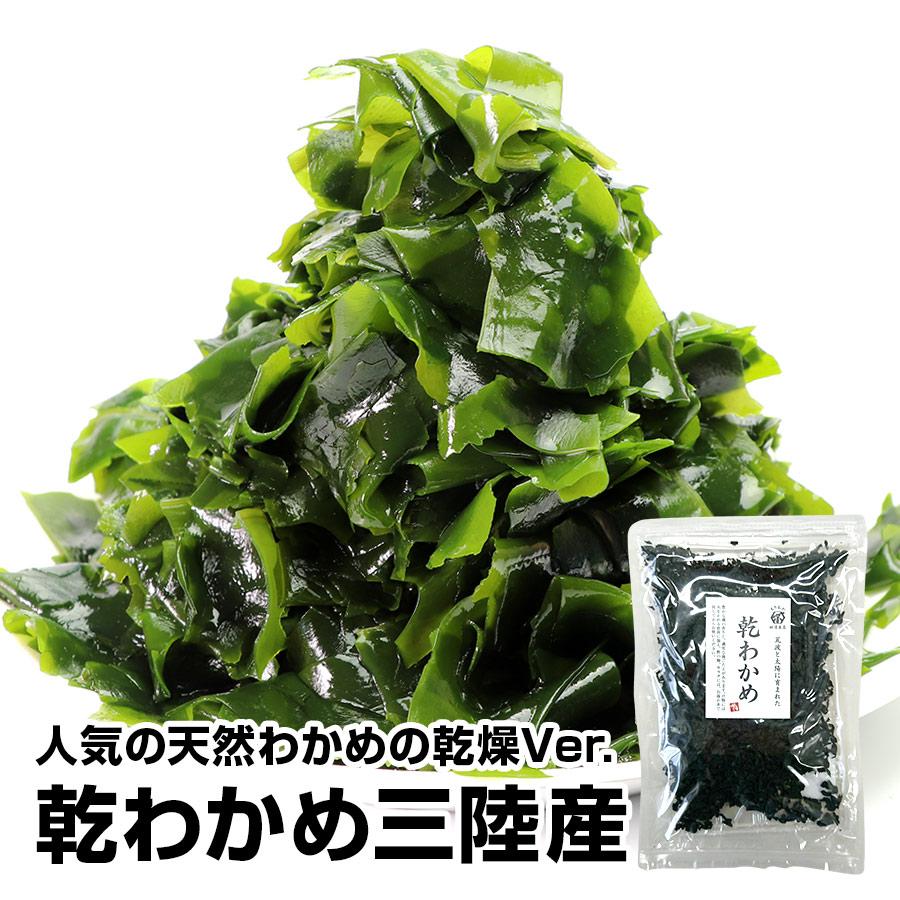 田清の乾わかめ 40g 三陸産 【ネコポス発送】