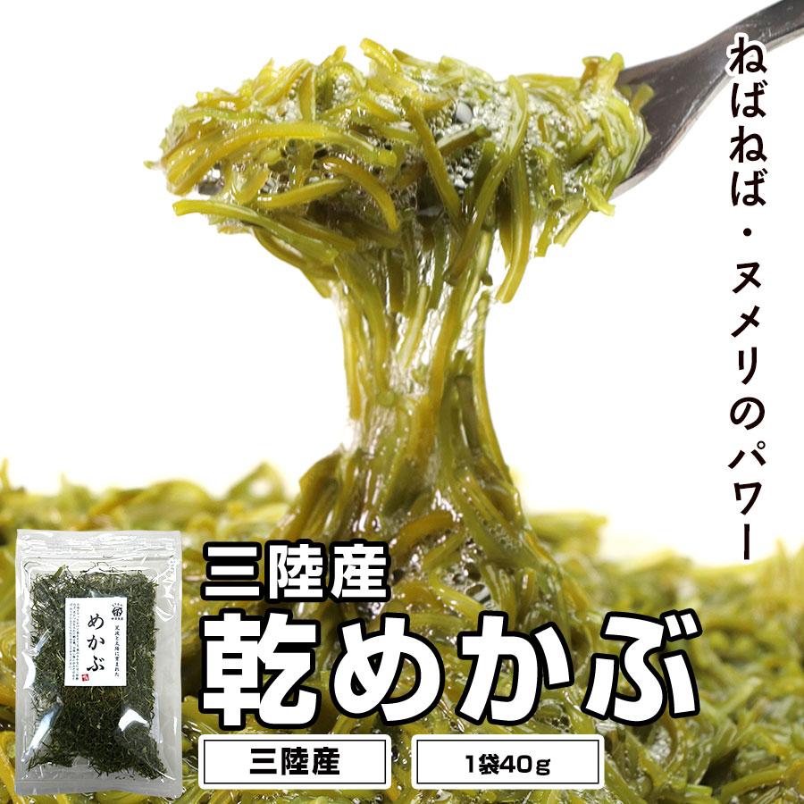 田清の乾めかぶ 40g 三陸産 【ネコポス発送】