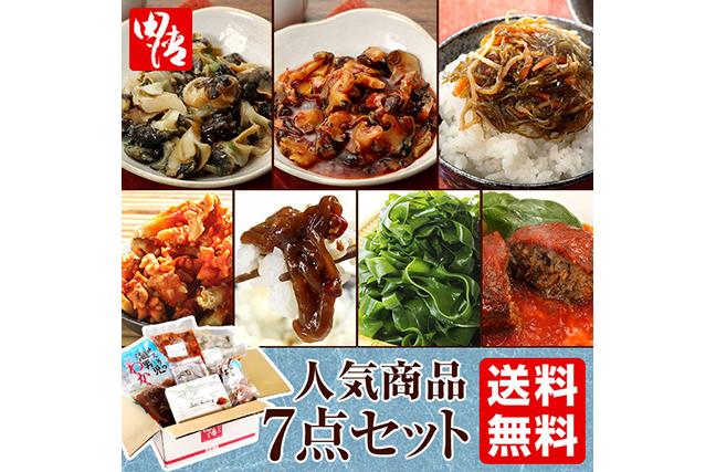 【送料無料】海鮮問屋田清の人気商品詰め合わせセット