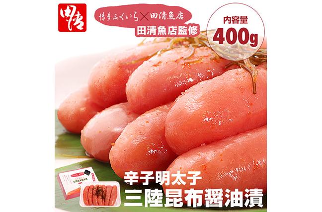 辛子明太子 三陸昆布醤油漬け 400g
