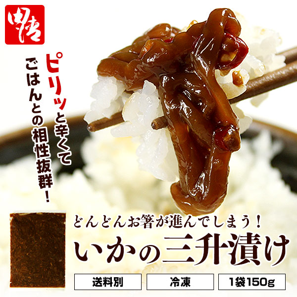 いかの三升漬 150g 醤油ベースの味付けにピリッと効いた唐辛子
