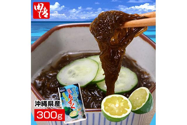 新感覚!さっぱりシークヮーサー味もずく300g【沖縄県産】