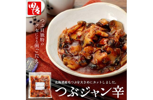 コリコリ食感とこだわりの辛味ががクセになる!つぶジャン辛150g