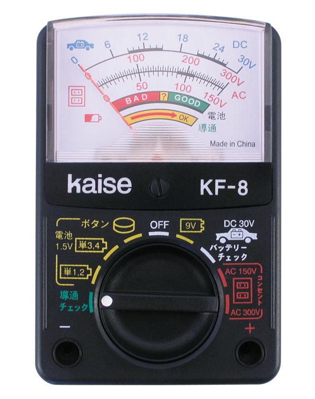KF-8写真