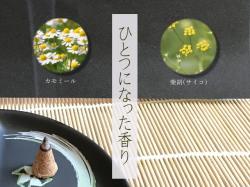 薬草香(12個入)[数量限定品]
