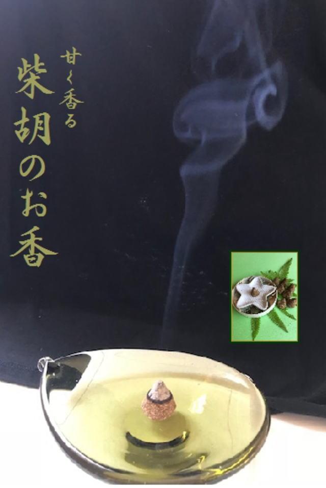 お香皿で楽しむ 柴胡のお香(コーン型8個入)[数量限定品]