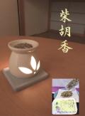アロマポットで楽しむ 柴胡香[数量限定品]