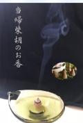 漢方の香りでリラックス〜お香皿で楽しむ当帰・柴胡のお香(コーン型8個入)[数量限定品]