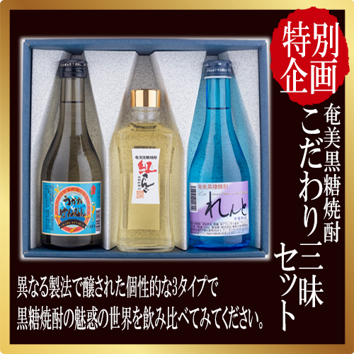 【特別企画】奄美黒糖焼酎こだわり三昧セット