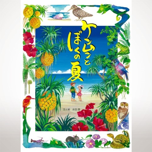 ケンムンとぼくの夏(絵本)