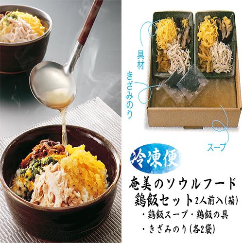 奄美の鶏飯(2人前)