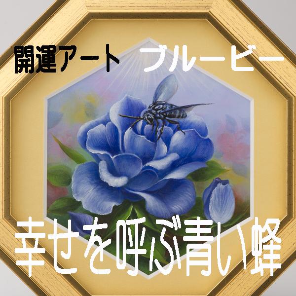 """開運アート「幸せを呼ぶ青い蜂  ブルービー」幸せを呼ぶ""""ブルービー""""と神の奇跡""""ブルーローズ""""の競演が大いなる愛情と金運を誘う!"""