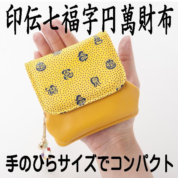 【絵文字屋 藍浩之グッズ】印伝七福字円萬財布 手のひら財布 (日本の伝統 印伝で作る縁起の良いお財布は贈り物にもおすすめ!収納力も抜群でセカンド財布に便利ですよ)