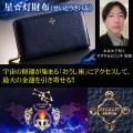 星☆灯財布(せいとうさいふ)