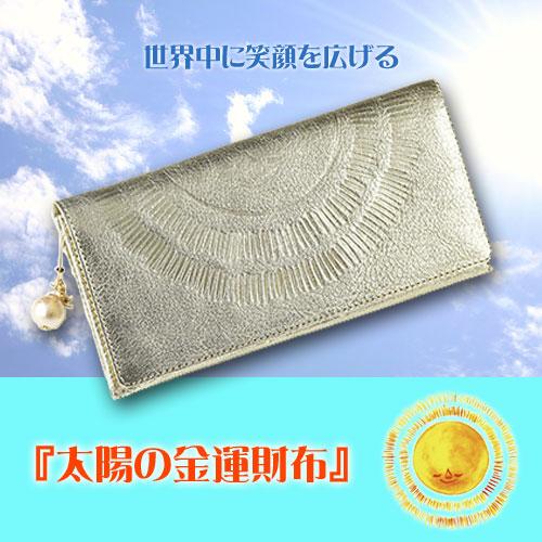 太陽の金運財布