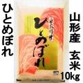 山形県産米 ひとめぼれ 玄米 10kg 特別栽培米