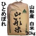 《送料無料》 山形県産米 ひとめぼれ 白米・精米 30kg 特別栽培米
