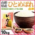 山形県産米 ひとめぼれ 白米・精米 10kg 特別栽培米