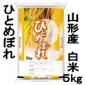 山形県産米 ひとめぼれ 白米・精米 5kg 特別栽培米