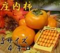 《お買い得品!》 山形県鶴岡産庄内柿 S玉 4kg (28~30玉以上) 《好評予約受付中!!》