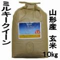 山形県産 24年度新米 ミルキークイーン 玄米 10kg 特別栽培米