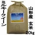 山形県産 24年度新米 ミルキークイーン 玄米 20kg 特別栽培米