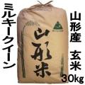 《送料無料》 山形県産 24年度新米 ミルキークイーン 玄米 30kg 特別栽培米
