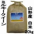 24年度新米 山形県産米 ミルキークイーン 白米・精米 20kg 特別栽培米