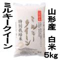 24年度新米 山形県産米 ミルキークイーン 白米・精米 5kg 特別栽培米