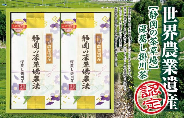 【誕生日プレゼント】世界農業遺産【静岡の茶草場農法】深蒸し掛川茶100g2袋セット【ラッピング有り】