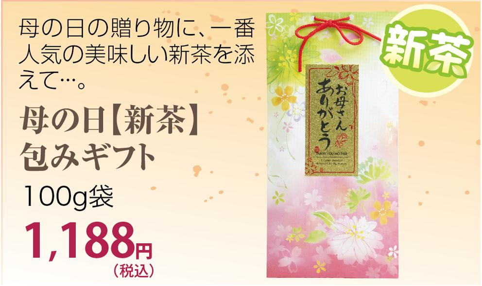 母の日の新茶(深蒸し掛川茶)包みギフト