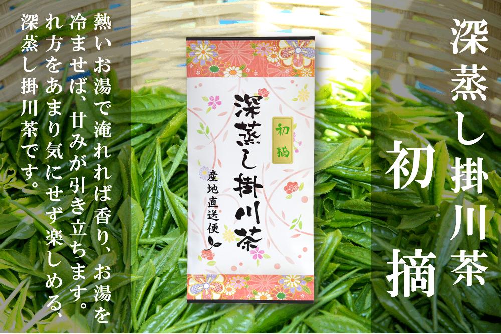深蒸し掛川茶 緑茶 初摘(はつづみ)100g 200g