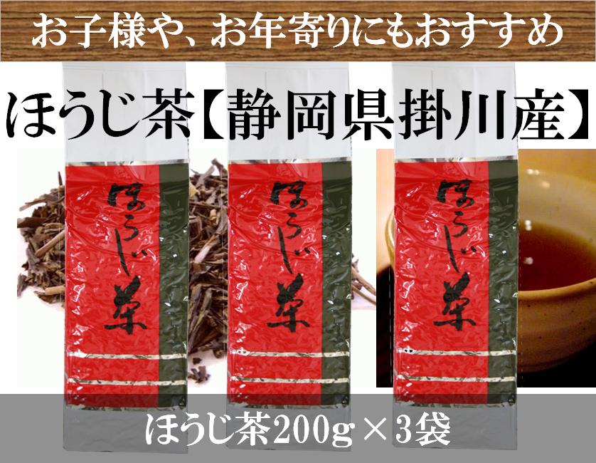 ほうじ茶200g3袋セット