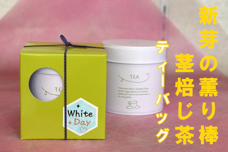 ホワイトデーにお茶ギフト【新芽の茎ほうじ茶】薫り棒ティーバッグ2g10入セット