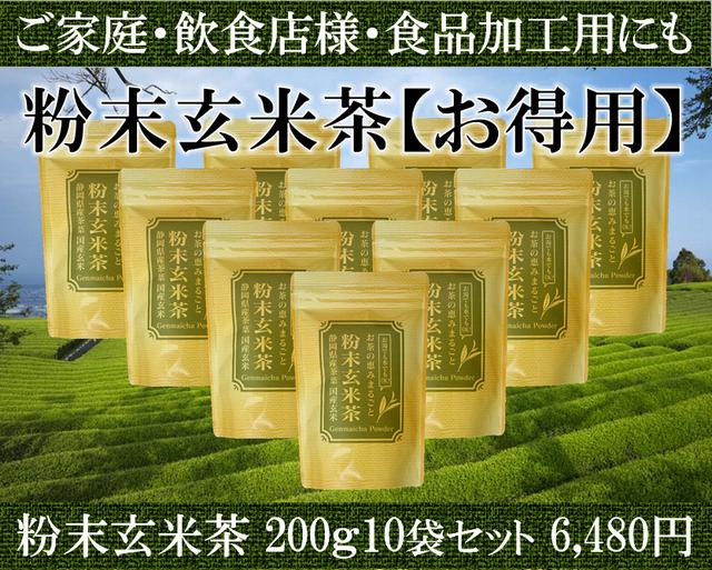 粉末玄米茶200g10袋セットをご家庭用や業務用におすすめです