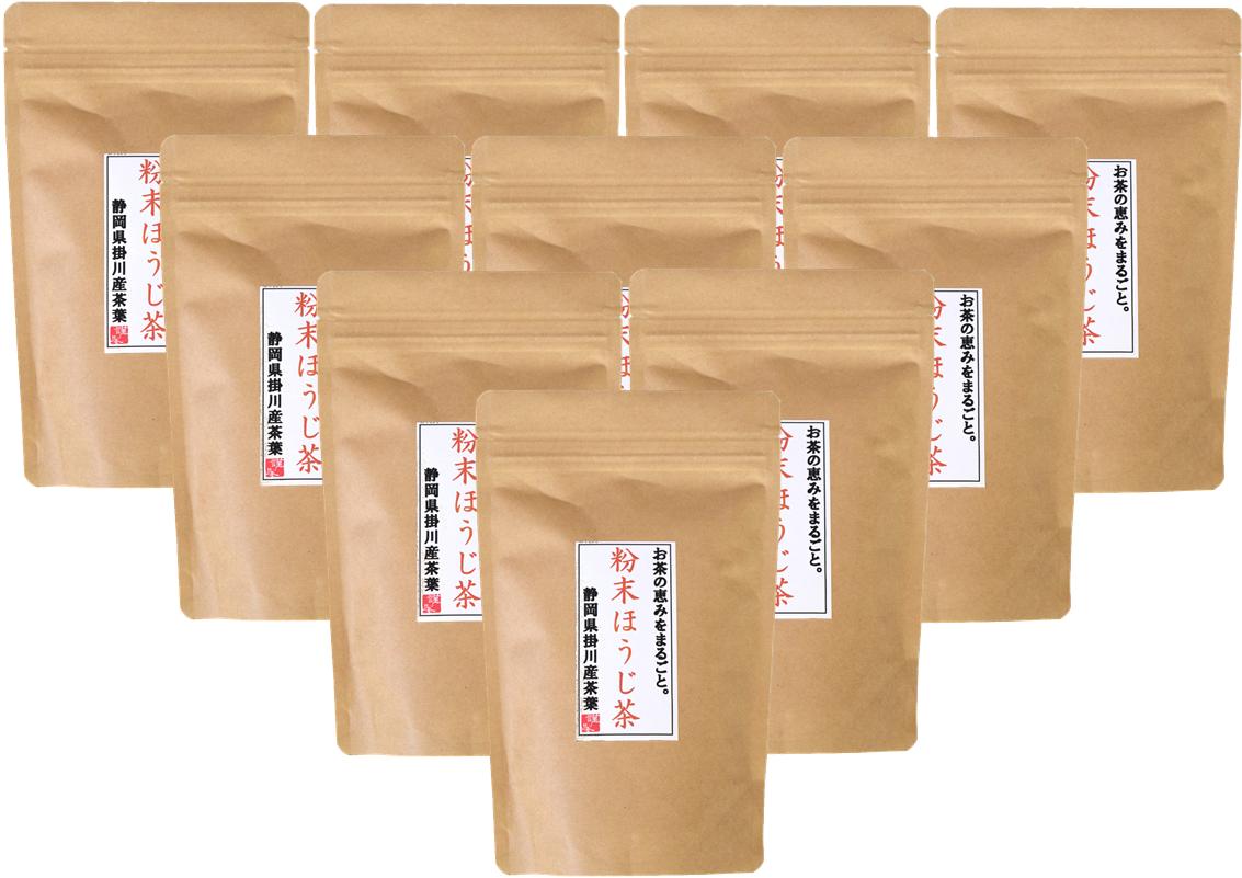 粉末ほうじ茶 (パウダー) 160g10袋 業務用 焙茶 粉末茶 静岡県掛川産 食品加工 ご家庭