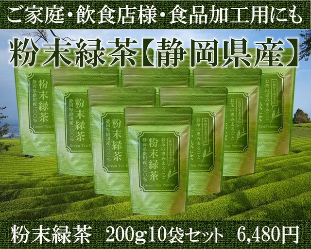 粉末緑茶200g10袋セットをご家庭用や業務用におすすめです