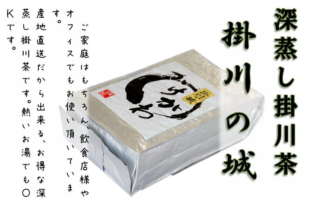 業務用深蒸し掛川茶 掛川の城(しろ)500g