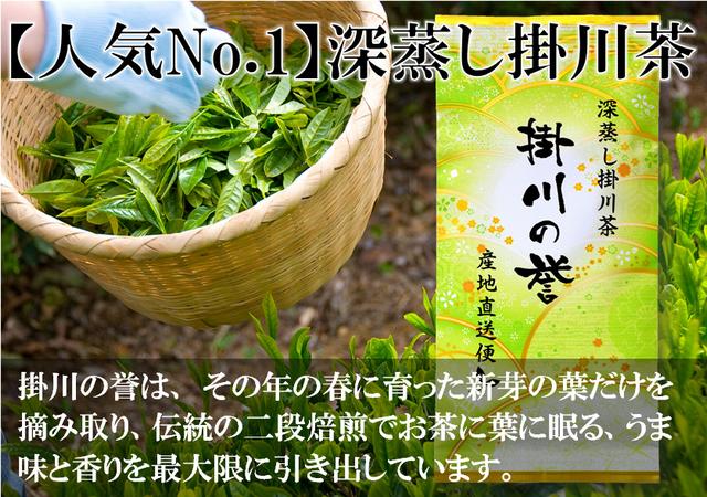 一番人気の深蒸し掛川茶(静岡茶)掛川の誉(ほまれ)100g袋入
