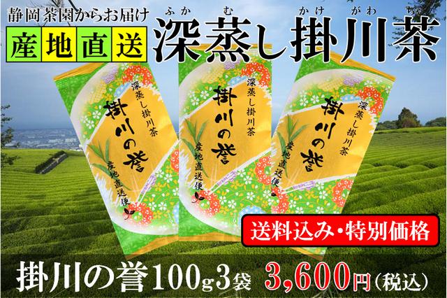 深蒸し掛川茶の掛川の誉100g3袋セット
