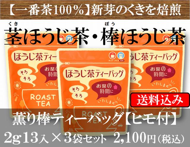 くきほうじ茶ティーバッグ3袋セット