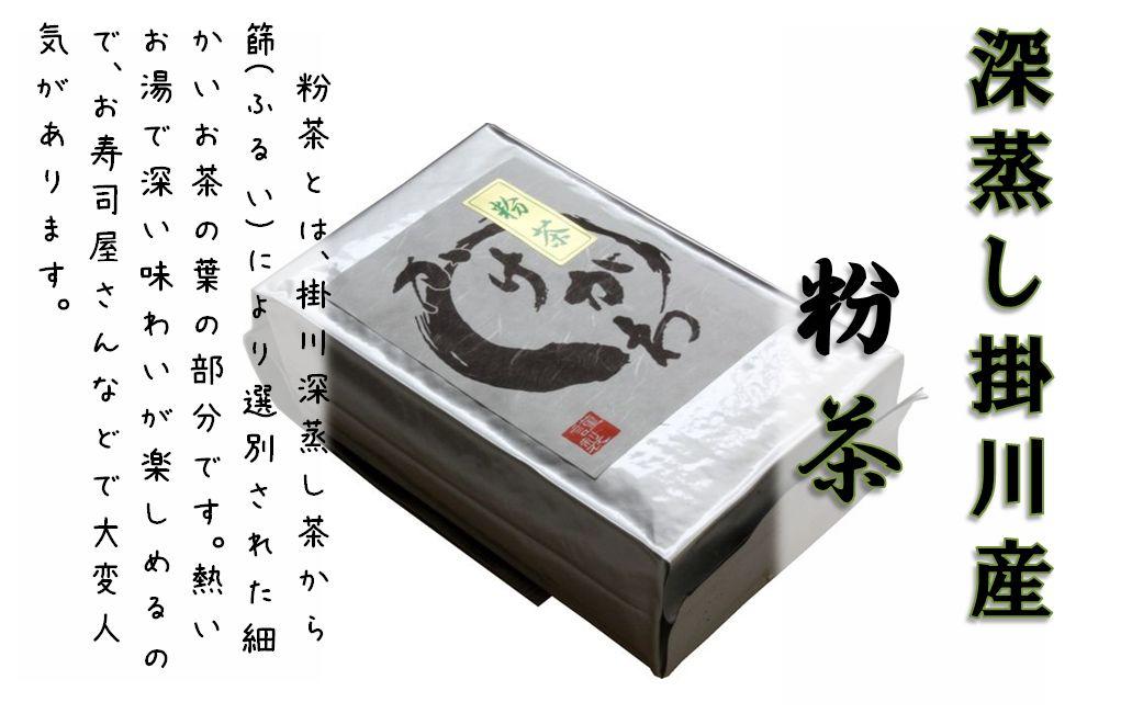 粉茶500g