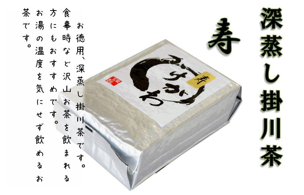 業務用深蒸し掛川茶 寿(ことぶき)500g200g