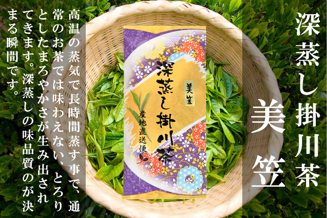 深蒸し掛川茶(緑茶)の美笠(みかさ)100g袋入