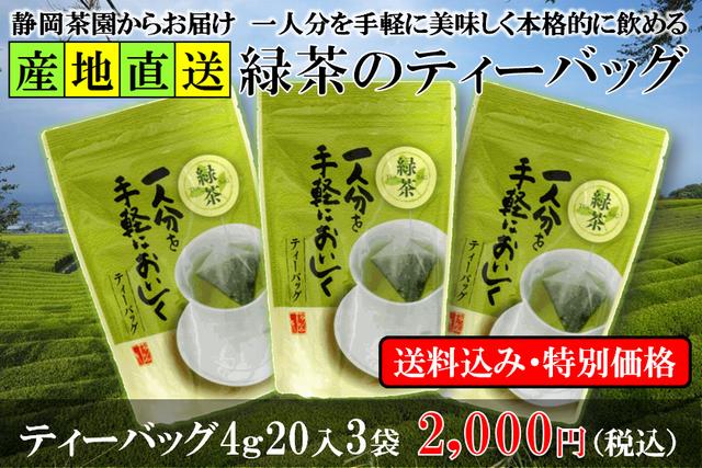 手軽に本格派 緑茶ティーバッグ4g20入3袋セット