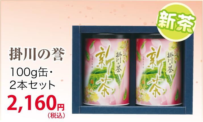 母の日用新茶【深蒸し掛川茶】掛川の誉100g×2缶セット【ラッピング有り】【発送:2020年5月2日頃から】
