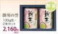 新茶の深蒸し掛川茶 掛川の誉100g2缶セット